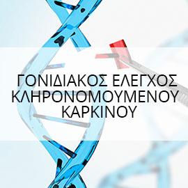 γονιδιακος έλεγχος κληρονομουμενου καρκίνου